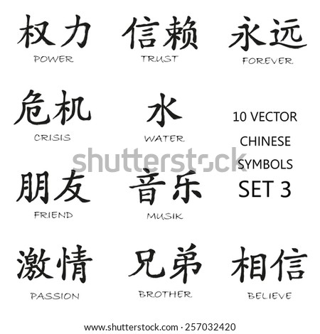 Classic Chinese Ink Symbols Set 3 Stock Vector Royalty Free