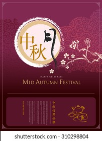 """Classic chinese mid autumn graphic. Chinese character """"zhong qiu """" means -  Mid autumn. """"Yueh"""" - fullmoon."""