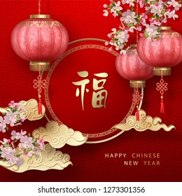 Classic Chinese new year background. Hanging silk lanterns and spring blooming branches on red background. Chinese inscription 'Happiness. Luck'