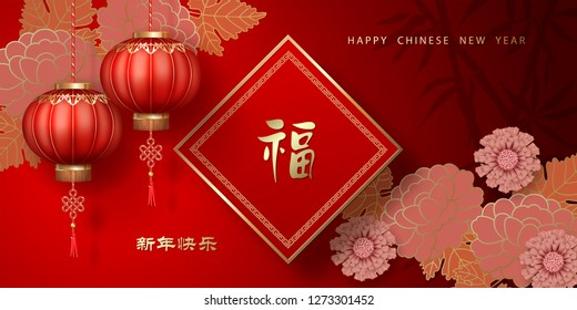 Classic Chinese new year background. Hanging silk lanterns on red background. Chinese inscription 'Happiness. Luck' and 'Happy New Year'