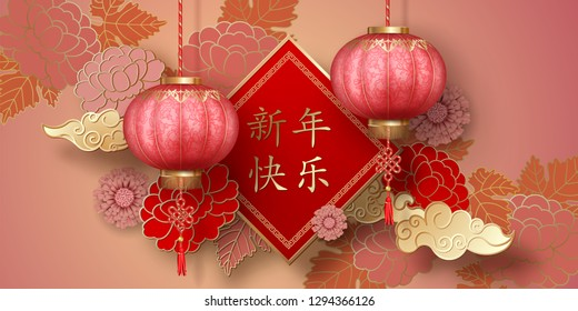 Classic Chinese new year background. Hanging silk lanterns on red background. Chinese inscription 'Happy New Year'