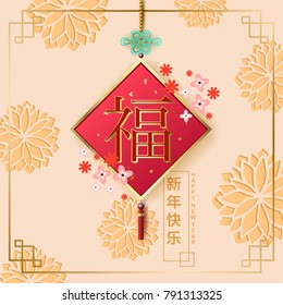 Classic Chinese new year background design with Chinese language lettering text (happiness)