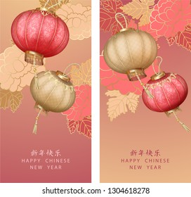 Classic Chinese new year banners. Hanging silk lanterns and flower garlands. Chinese inscription means Happy New Year