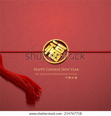 classy chinese new year card chinese character fu means good fortune