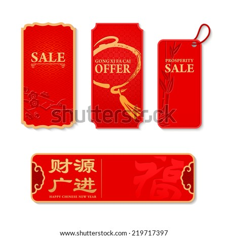 classy chinese new year card chinese character cai yuan guang jin means