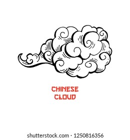 Clouds hand drawn vector illustration. Overcloud ink pen sketch. Smoke black and white abstract clipart. Chinese art drawing with lettering. Wind blowing. Isolated postcard monochrome design element