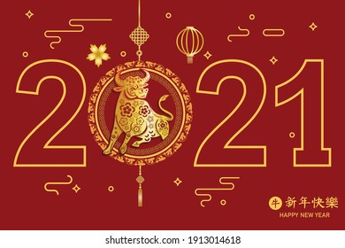 CNY 2021 Happy Chinese New Year text translation, golden metal ox, lanterns and clouds, flower arrangements on blue background. Vector lunar festival decorations, China spring holiday mascots