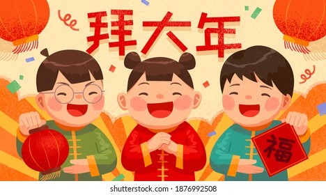 CNY celebration banner in warm hand drawn design. Cute Asian children with traditional costumes giving Spring Festival wishes. Translation: Chinese new year visiting