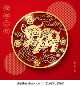 "CNY PIG Year 2019 Red Gold papercut vector patterns. Chinese calligraphy word ""zhu nian da ji"". Translation: Wishing you a lucky pig year"