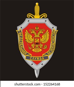 Coat of arms Federal Security Service of the Russian Federation (FSB)