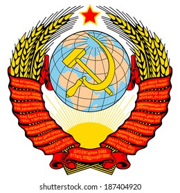 Coat of arms of USSR, Translation: Workers of the world, unite!