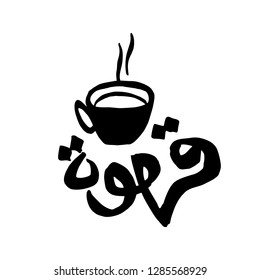 Coffee. Arabic Text Translation: Kahwa or Coffee. Hand Drawn. Cafe Illust, ration. Rough Sketch. Icon Vector. Eps 10.