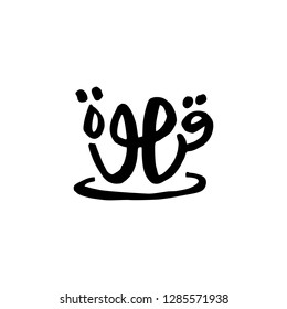 Coffee. Arabic Text Translation: Kahwa, Coffee. Hand Drawn. Cafe Illustration. Rough Sketch. Icon Vector. Eps 10.