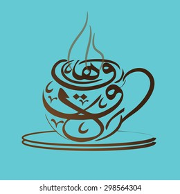 Coffee logo Arab background arabic calligraphy
