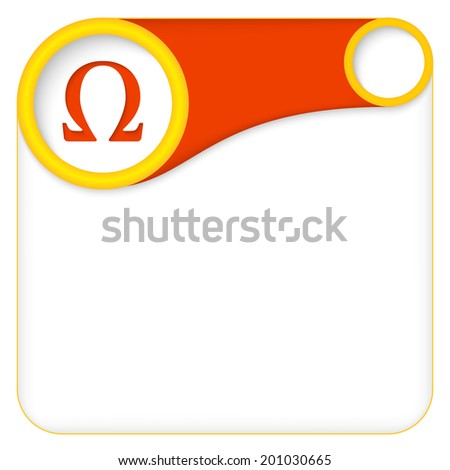 Color Box Entering Text Omega Symbol Stock Vector Royalty Free