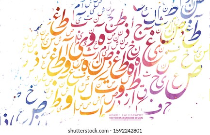 Colorful Arabic Calligraphy, Pattern many Colors Without specific meaning in English - Vector illustration