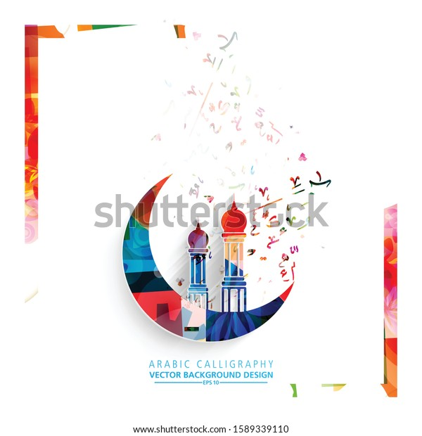 Colorful Arabic Calligraphy Pattern Many Colors Stock Vector Royalty Free 1589339110