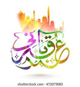 Colorful Arabic Calligraphy Text Eid-E-Qurbani with Mosque for Muslim Community, Festival of Sacrifice, Eid-Al-Adha Mubarak. Vector Typographical Background.