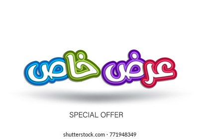 """COLORFUL ARABIC CALLIGRAPHY. TRANSLATION """"SPECIAL OFFER"""". VECTOR"""
