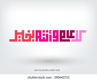 """COLORFUL ARABIC GREETINGS WORD """"MAY YOU BE WELL EVERY YEAR"""""""