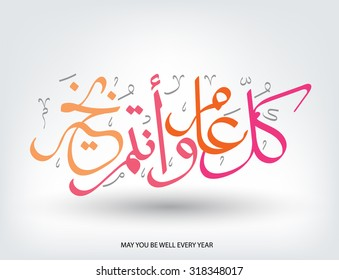 Arabic greeting images stock photos vectors shutterstock colorful arabic greetings word may you be well every m4hsunfo