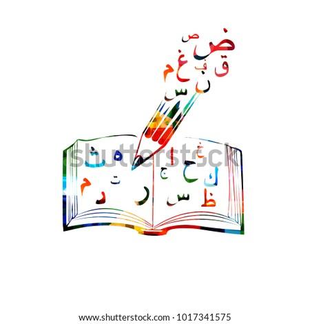 Colorful Arabic Islamic Calligraphy Symbols Open Stock Vector