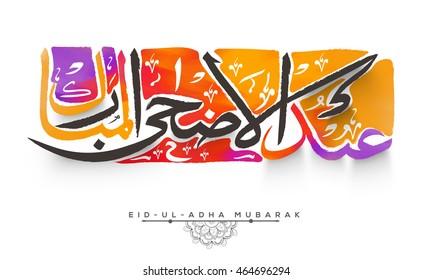 Colorful Arabic Islamic Calligraphy Text Eid-Al-Adha Mubarak, created by paint stroke for Muslim Community, Festival of Sacrifice Celebration, Vector illustration.