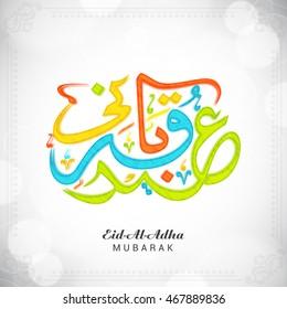 Colorful Arabic Islamic Calligraphy Text Eid-E-Qurbani on shiny background for Muslim Community, Festival of Sacrifice Celebration, Vector greeting card design.