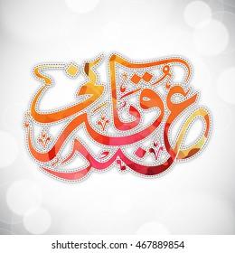Colorful Arabic Islamic Calligraphy Text Eid-E-Qurbani on shiny grey background for Muslim Community, Festival of Sacrifice Celebration.