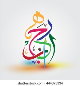 colorful arabic letters calligraphy with no meaning