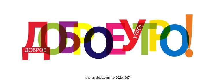 Colorful banner with the words GOOD MORNING! Lettering for design and decoration. language Russian