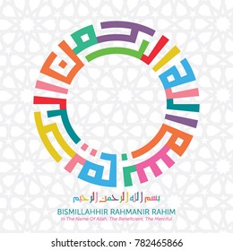 COLORFUL CIRCLE KUFIC CALLIGRAPHY OF BISMILLAH (IN THE NAME OF ALLAH, THE BENEFICIENT, THE MERCIFUL) WITH ISLAMIC PATTERN