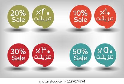 "colorful discount labels. Arabic translation ""SLAE"" Vector EPS"