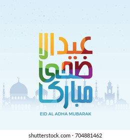 Colorful Eid Al Adha Mubarak card. Eid mubarak or happy eid vector design.
