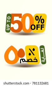 """COLORFUL ENGLISH AND ARABIC LABEL """"UP TO 50 PERCENT OFF"""" VECTOR EPS."""