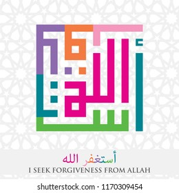 Colorful Islamic Square Kufi Calligraphy of Astaghfirullah (I Seek Forgiveness from Allah) with Islamic Geometric Pattern