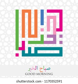 Colorful Islamic Square Kufi Calligraphy of Sabah Al Khayr (Good Morning) with Islamic Geometric Pattern