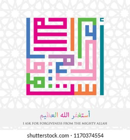 Colorful Islamic Square Kufi Calligraphy of Astaghfirullahalazim (I Ask For Forgiveness From The Mighty Allah) with Islamic Geometric Pattern