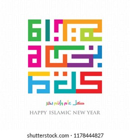Colorful Kufi Calligraphy Vector of Happy New Hijri year