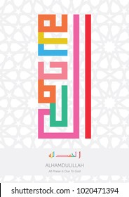 COLORFUL KUFIC CALLIGRAPHY OF ALHAMDULILLAH (ALL PRAISE IS DO TO GOD) WITH ISLAMIC PATTERN