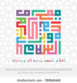 COLORFUL KUFIC CALLIGRAPHY OF ASSALAMU'ALAIKUM WAROHMATULLAHI WABAROKATTAUH (MAY THE PEACE, MERCY, AND BLESSINGS OF ALLAH BE WITH YOU) WITH ISLAMIC PATTERN