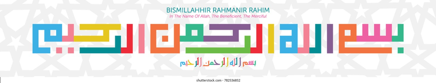 COLORFUL KUFIC CALLIGRAPHY OF BISMILLAH (IN THE NAME OF ALLAH, THE BENEFICIENT, THE MERCIFUL) WITH ISLAMIC PATTERN