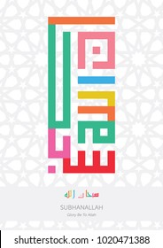 COLORFUL KUFIC CALLIGRAPHY OF SUBHANALLAH (GLORY BE TO ALLAH) WITH ISLAMIC PATTERN