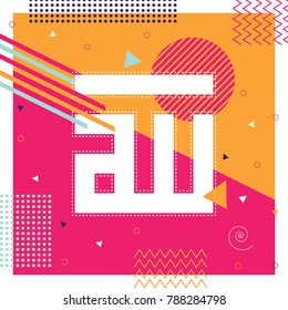 COLORFUL KUFIC SQUARE CALLIGRAPHY OF ALLAH WITH MEMPHIS STYLE BACKGOUND