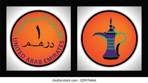 Colorful One Dirham Coin UAE