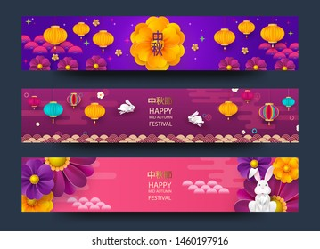 A colorful set of banners to celebrate the Mid-Autumn Festival. Bright flowers, Chinese lanterns and moon hares. Hieroglyph translation of the Mid-Autumn Festival.Vector illustration