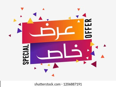 """COLORFUL SPECIAL OFFER SIGN. ARABIC TRANSLATION """"SPECIAL OFFER"""". VECTOR EPS"""