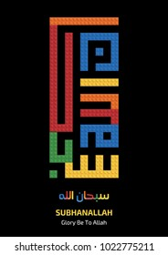 COLORFUL TOY BRICKS KUFIC CALLIGRAPHY OF SUBHANALLAH (GLORY BE TO ALLAH) WITH TOY BRICKS PATTERN