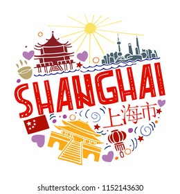 Colorful vector flat illustration of Shanghai. Round pattern with the main symbols of Shanghai with isolated elements. Can be used as a sticker, print for t shirts, articles. translation: Shanghai