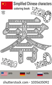 Coloring Book For Adults Chinese Characters Zero Art Therapy